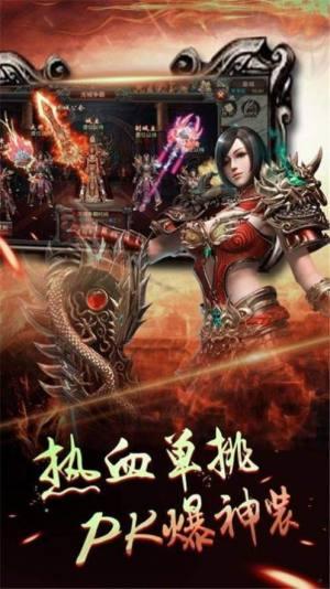 神龙魔幻传奇手游官网版图片1