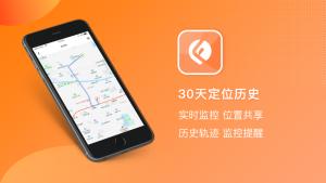 大象GPS定位仪APP图2
