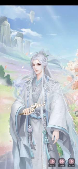 恋爱妖仙诀手游图1