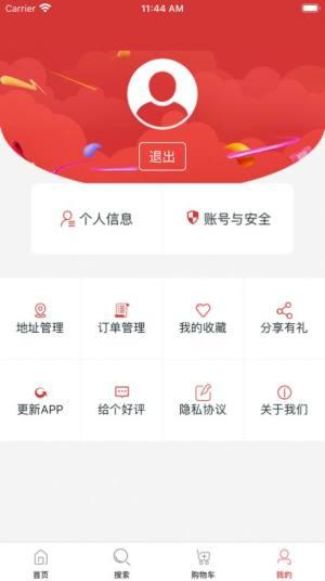双十一购物省钱返利平台app图4