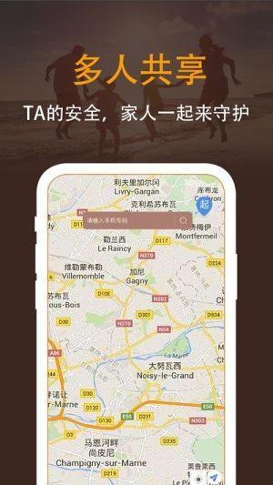 定位多多app图4
