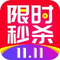 双十一购物省钱返利平台app