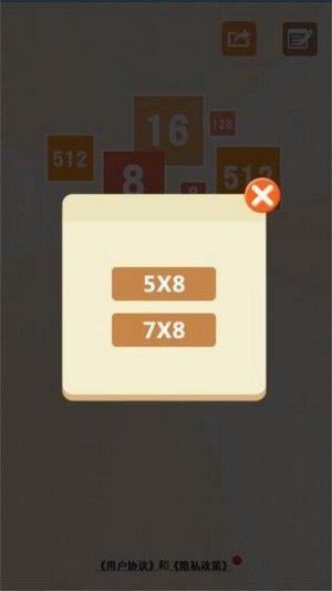 2048消除数字红包版图3