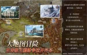 星辰骑士录官网版图2