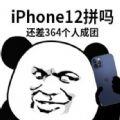 拼蘋果12名媛語錄大全