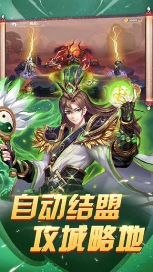 胡莱三国3内测版官网手机版图片1
