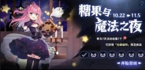 碧蓝航线糖果与魔法之夜活动什么时候开始?活动内容详情图片1