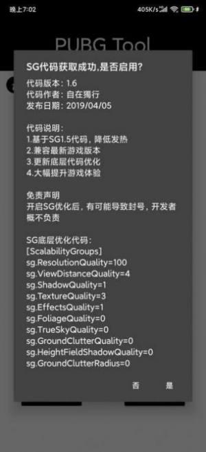 arctool画质修改器app最新版图片1