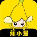 蕉小漫app