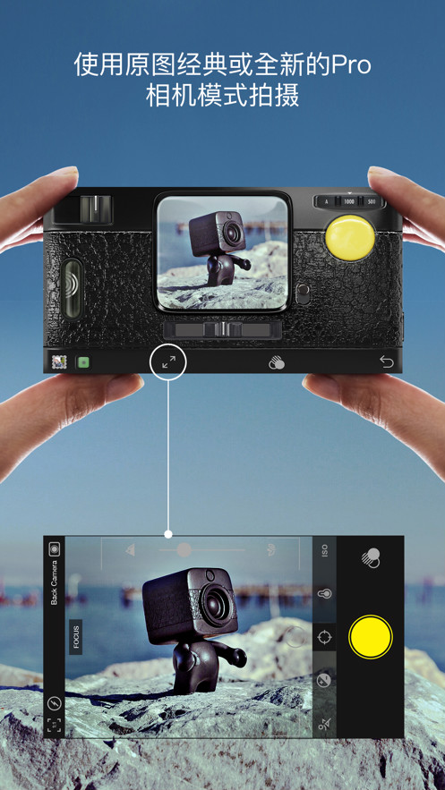 Hipstamatic相机APP安卓破解版图片1