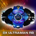 罗布奥特曼DX变身器官方版
