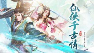 仙侠千古情官网版图5