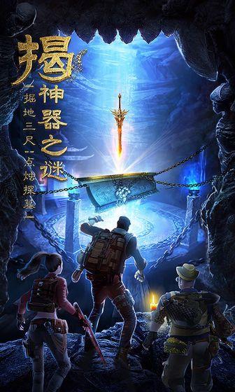 古墓迷城之千年王妃游戏官方版图片1