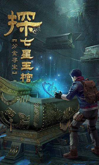 古墓迷城之千年王妃游戏官方版图4: