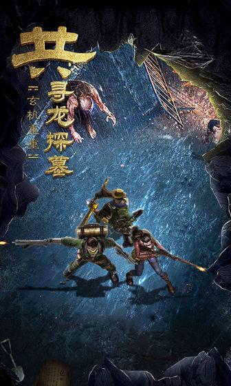 古墓迷城之千年王妃游戏官方版图2: