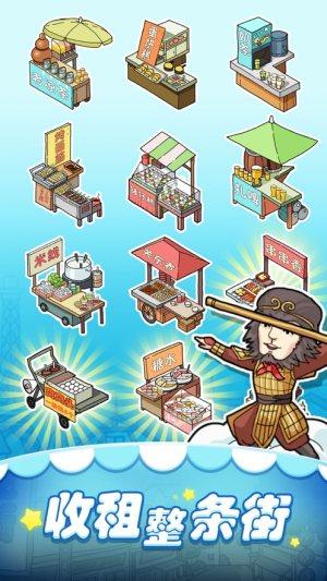 小吃街模拟器破解版图2