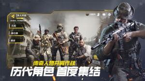 腾讯代号战区手游官方网站正式版图片2