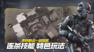 腾讯代号战区手游官方网站正式版图片1
