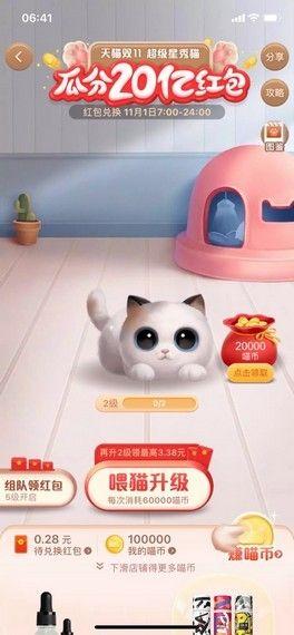 淘宝双十一养猫攻略2020:超级星秀猫组队玩法介绍[多图]图片2