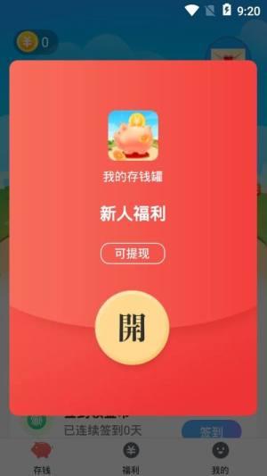 我的存钱罐游戏红包版app图片1