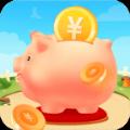 我的存钱罐游戏红包版app v1.0