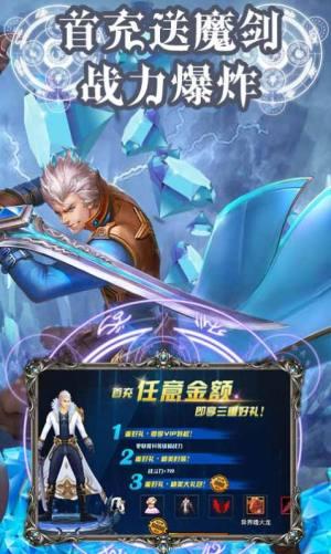 神魔剑圣手游官网版图片2