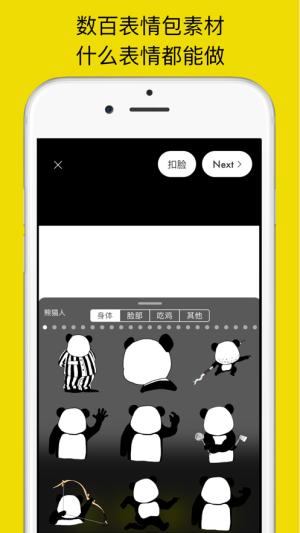 表情Maker安卓版图1