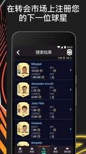 fifa companion21官方版图1