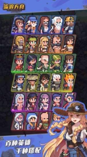 末世方舟游戏图3