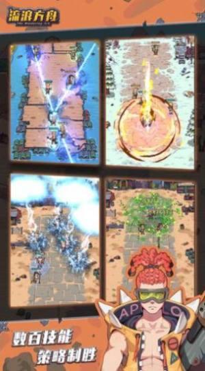 末世方舟游戏图4