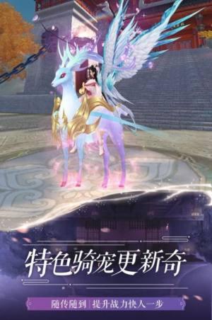 武玄封天游戏官方正式版图片2