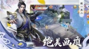 剑仙降魔录手游最新版图片1