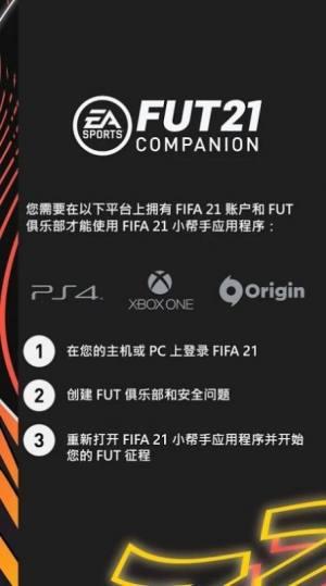 fifa companion21官方最新版图片1