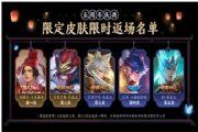王者荣耀10月28号皮肤返场名单:2020皮肤返场详情[多图]