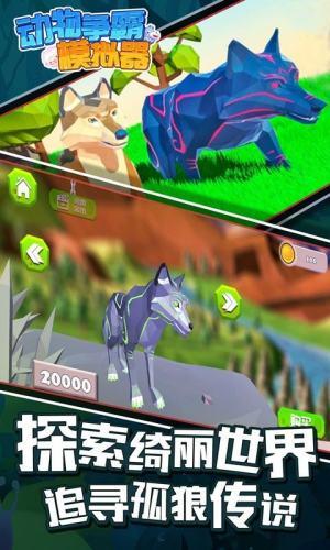 动物争霸模拟器无限钻石图1