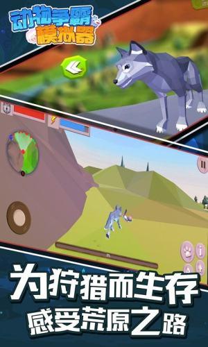 动物争霸模拟器无限钻石图2