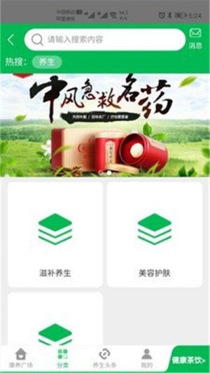 中国中药谷官网版图1
