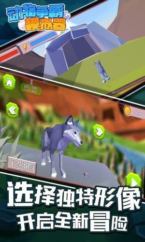 动物争霸模拟器无限钻石图4