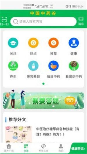 中国中药谷官网版图2