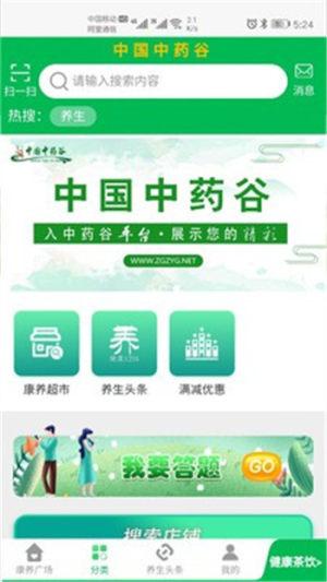 中国中药谷官网版图3