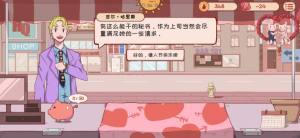 米琪果汁店游戏图4