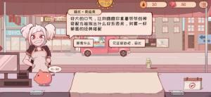 米琪果汁店游戏图2
