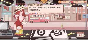 米琪果汁店游戏图5