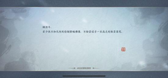 天涯明月刀笔绘江山任务怎么做?笔绘江山全部完成攻略[多图]图片2