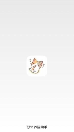 双十一养猫助手APP图1