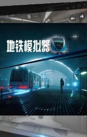 地铁模拟器模拟驾驶世界破解版图3