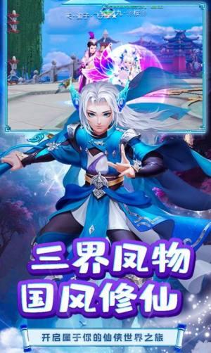 江湖剑尊手游图2