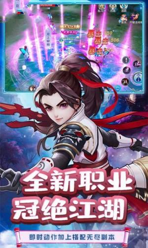江湖剑尊手游图1