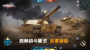 装甲前线代号C手游官网测试服图片1