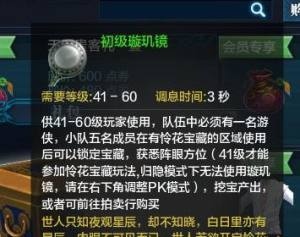天涯明月刀手游璇玑镜怎么获得?璇玑镜获得方法图片2